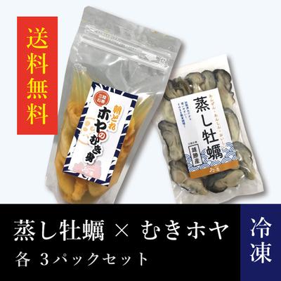 【送料無料】[冷凍]三陸石巻 蒸し牡蠣、ホヤのむき身 各3パックセット