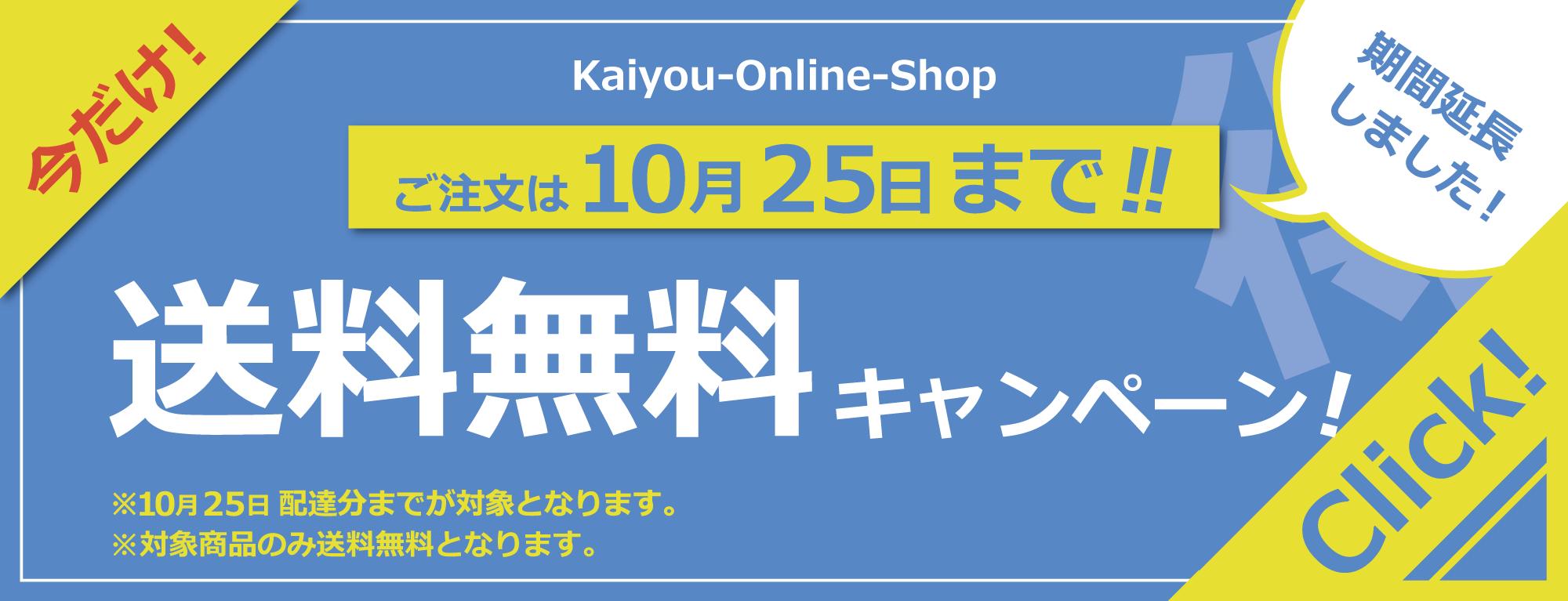【期間限定】送料無料キャンペーン実施中!