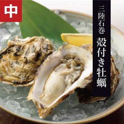 【仙台・石巻デリバリー】殻付き牡蠣 中サイズ