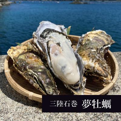 三陸石巻産 特大 夢牡蠣