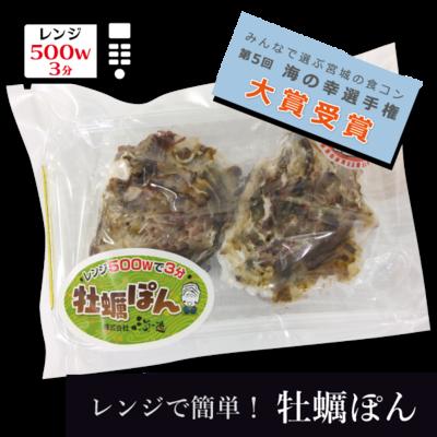 【仙台・石巻デリバリー】牡蠣ぽん