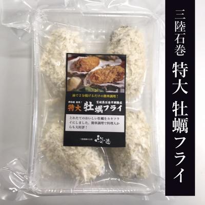 【仙台・石巻デリバリー】特大!牡蠣フライ