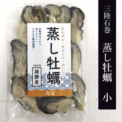 【仙台・石巻デリバリー】三陸石巻 蒸し牡蠣 小サイズ