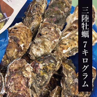 【仙台・石巻デリバリー】三陸牡蠣 7kgセット(小サイズ牡蠣)
