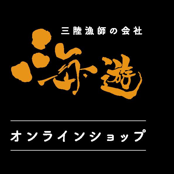 海遊ショップオンライン