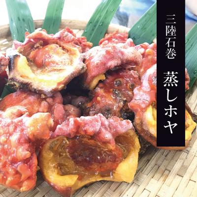 【仙台・石巻デリバリー】三陸石巻 蒸しホヤ(冷凍) 100g/量売り