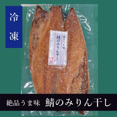 【仙台・石巻デリバリー】絶品うま味 鯖のみりん干し 2枚入