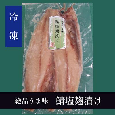 【仙台・石巻デリバリー】絶品うま味 鯖塩麹漬け 2枚入