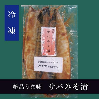 【仙台・石巻デリバリー】絶品うま味 サバみそ漬 2枚入