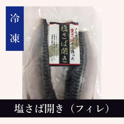 【仙台・石巻デリバリー】塩サバ開き 生造り フィレ3枚入り