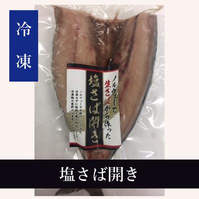 【仙台・石巻デリバリー】塩さば開き 生造り 1尾