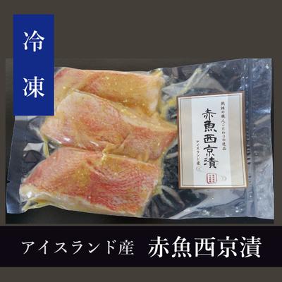【仙台・石巻デリバリー】アイスランド産 赤魚西京漬
