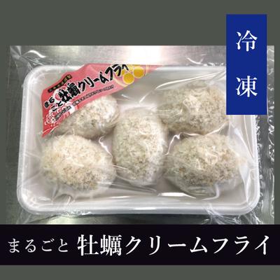 【仙台・石巻デリバリー】まるごと 牡蠣クリームフライ
