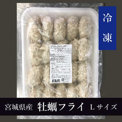 【仙台・石巻デリバリー】宮城県産 牡蠣フライ Lサイズ