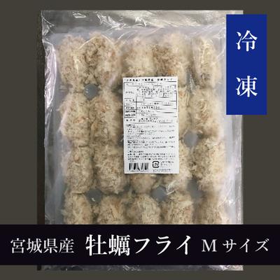 【仙台・石巻デリバリー】宮城県産 牡蠣フライ Mサイズ