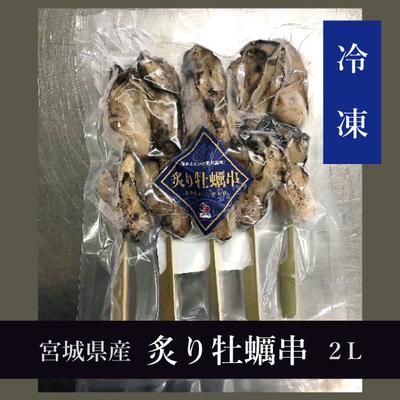【仙台・石巻デリバリー】宮城県産 炙り牡蠣串 2Lサイズ