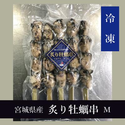 【仙台・石巻デリバリー】宮城県産 炙り牡蠣串 Mサイズ