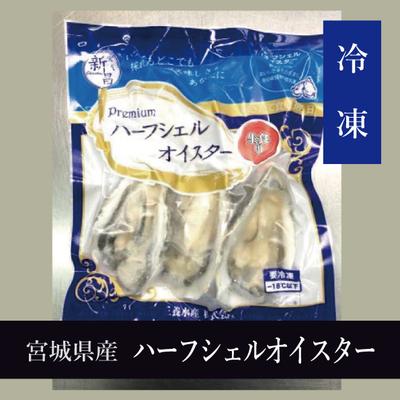 【仙台・石巻デリバリー】冷凍ハーフシェル オイスター(生食用) 5枚入/1パック