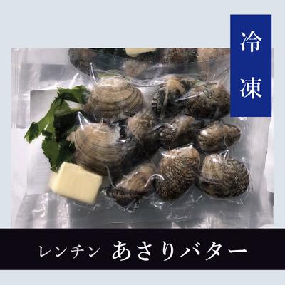 【仙台・石巻デリバリー】熊本産 レンチンあさりバター