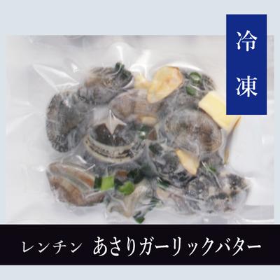 【仙台・石巻デリバリー】熊本産 レンチンあさりガーリックバター