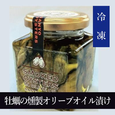 【仙台・石巻デリバリー】牡蠣の燻製 オリーブオイル漬け