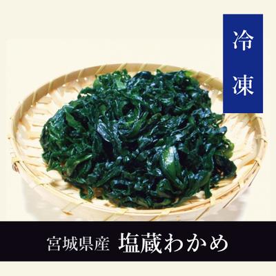【仙台・石巻デリバリー】塩蔵わかめ 100g/量売り