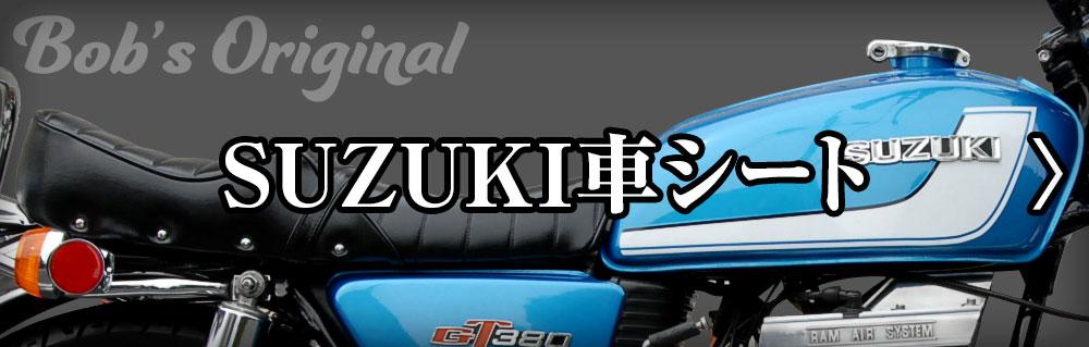 オリジナルシート SUZUKI