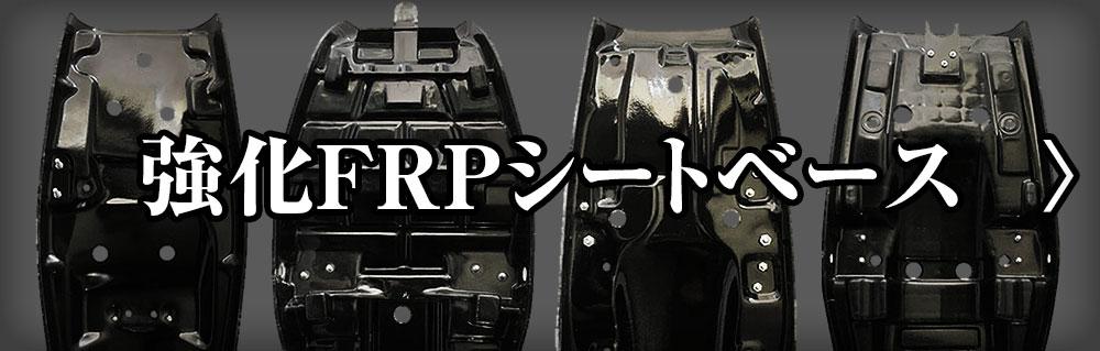 オリジナル強化FRPシートベース