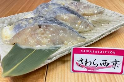 本さわら西京味噌漬け(60g3枚入)5パックセット