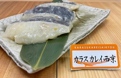 カラスガレイ西京味噌漬け(60g3枚入り)5セット