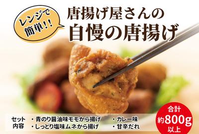 レンジで簡単!職人仕込みの濃厚肉汁からあげ4種 食べ比べセット