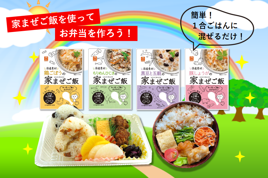 お弁当やおむすびにぴったりの家まぜご飯4種セットです。