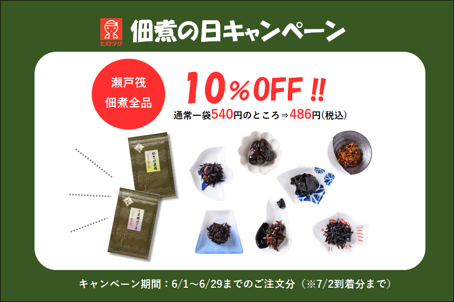 瀬戸筏佃煮全品10%OFFキャンペーン中です。