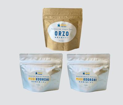 焙煎大麦オルゾ(1個) 石臼挽き麦こがし(2個)
