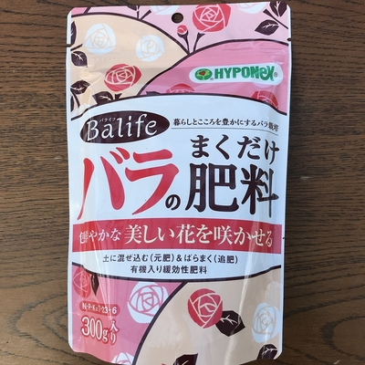 【Balife】バラのまくだけ肥料300g