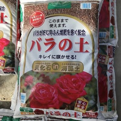 きれいに咲かせるバラの土 1箱(3袋)