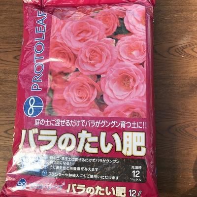 バラのたい肥 1箱(4袋)
