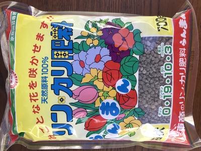 リンカリ肥料 700g