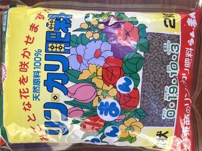 リンカリ肥料 2Kg