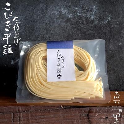 こびき平麺(生仕上げ)【小豆島】