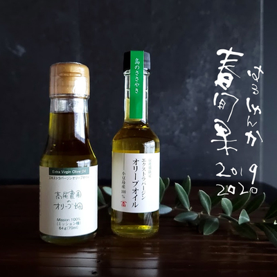 【春旬果A】真里が選ぶ春のオイル2本セット