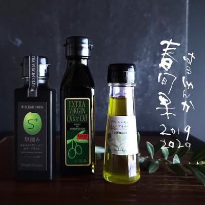 【春旬果C】真里が選ぶ春のオイル3本セット