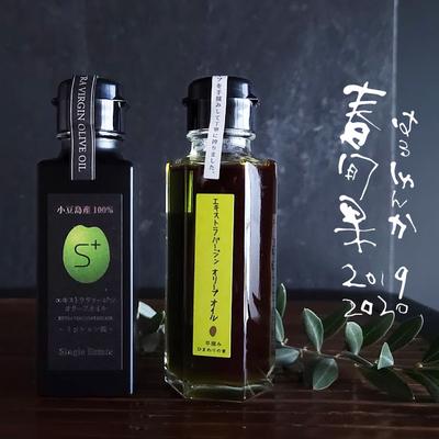 【春旬果B】真里が選ぶ春のオイル2本セット
