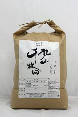 【令和3年産  新米】丸山千枚田米 5kg(送料無料)