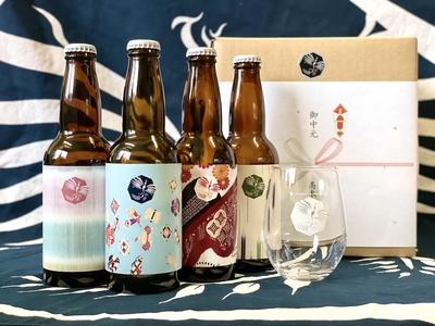 【ギフト包装】ビール4種(定番3種+いちご)&タンブラーセット