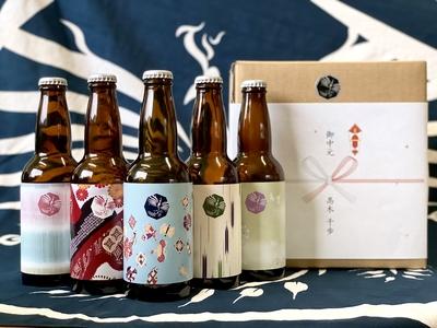 【ギフト包装】ビール5種(定番3種+季節限定2種)6本セット