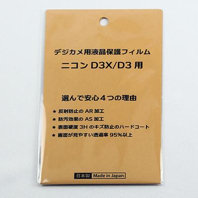 日本製 デジタルカメラ 液晶保護フィルム ニコン D3X/D3用 反射防止 防汚 高硬度 透過率95%以上