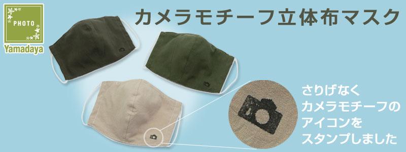 山田屋 マスク