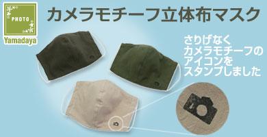山田屋写真用品 マスク