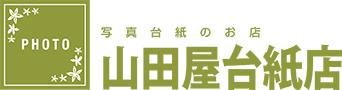 山田屋台紙店